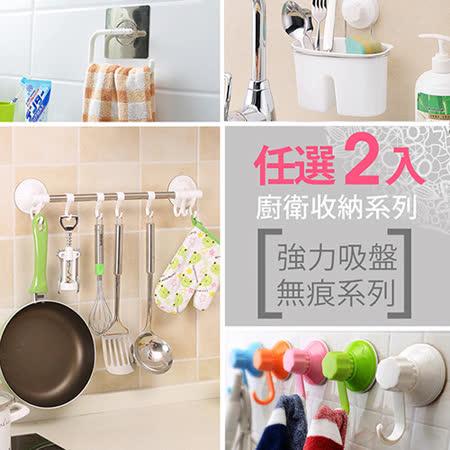 (任選2件699元)【FL生活+】強力吸盤式/無痕貼式 廚房衛浴收納專區