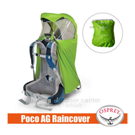 【美國 OSPREY】Poco AG Raincover 兒童背架防雨罩.背包套.防水套.防雨套.擋風罩遮陽_亮綠 R