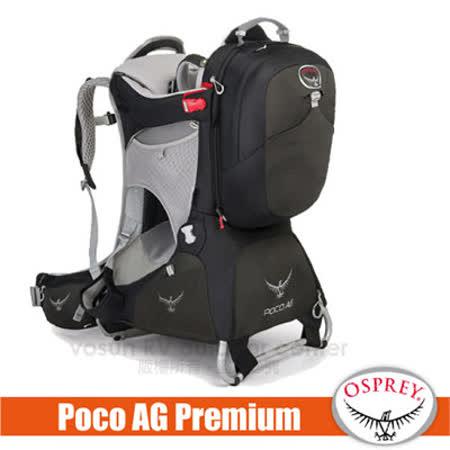 【美國 OSPREY】Poco AG Premium 39L 鋁合金輕量嬰兒背架背包(安全座椅/可拆卸小包).兒童揹架.健行登山背包.行動嬰兒座椅_黑 R