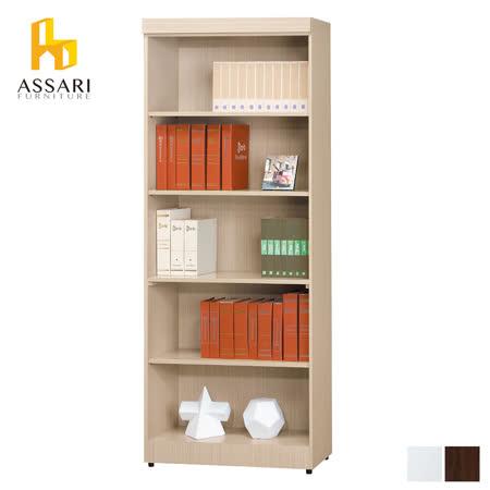 【私心大推】gohappyASSARI-經典開放2.6尺書櫃(寬80*深32*高185cm)效果好嗎電 風扇 特價