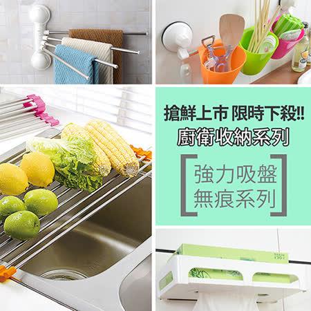 【特惠599專區】FL生活+強力吸盤式/無痕貼式 廚衛收納