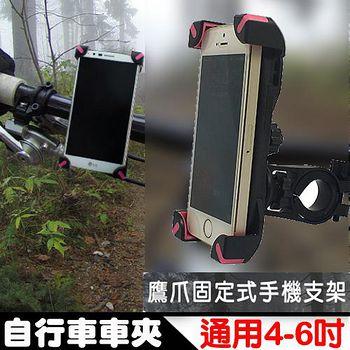 Enjoy 自行車鷹爪固定式手機支架 通用型4-6吋 (黑/紅) -