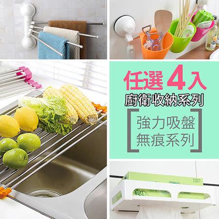 (任選4件最低445元)【FL生活+】強力吸盤式/無痕貼式 廚衛收納專區