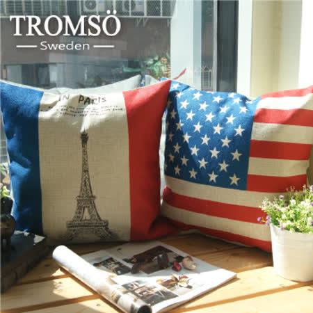【TROMSO抱枕】超值任選4入組