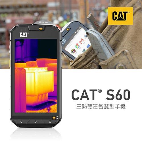 CAT-防水防塵防摔S60智慧型手機
