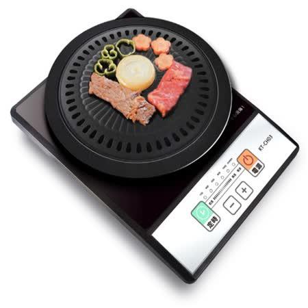 【Ambi 恩比】不挑鍋電陶爐 KT-CH03 (附燒烤盤)