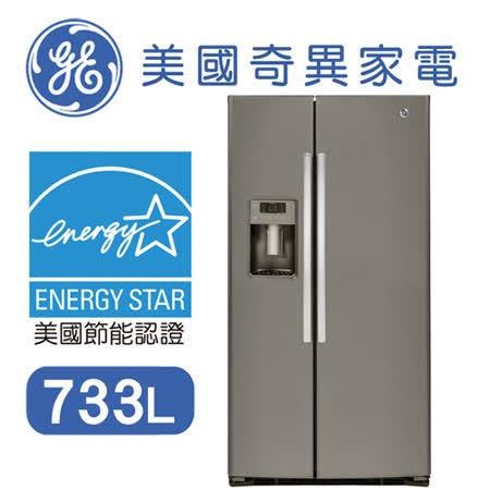 【GE奇異】733公升對開門冰箱 GSE25HMES消光灰