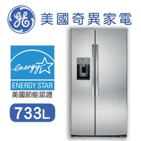 【GE奇異】733L對開門冰箱GSE25HSSS 不鏽鋼