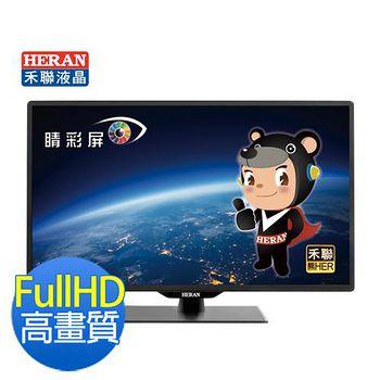 HERAN禾聯 50型 IPS硬板高畫質絕美LED液晶顯示器+視訊盒 HD-50DD9