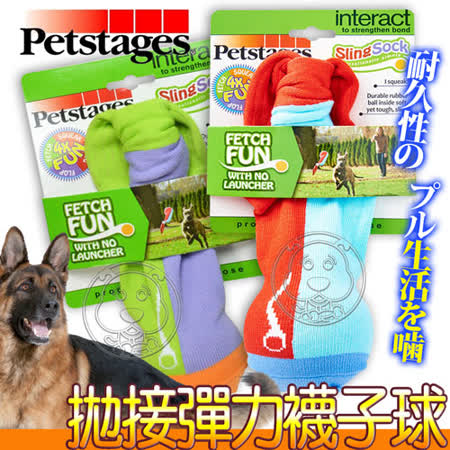 【開箱心得分享】gohappy 購物網美國petstages》658拋接彈力襪子球狗玩具M/個有效嗎愛 買 遠東