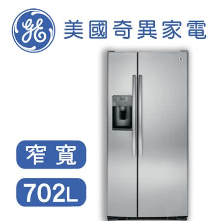 【GE奇異】702公升對開門冰箱 GSS23HSSS不銹鋼