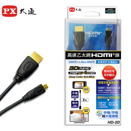 《PX大通》HDMI轉Micro HDMI 2M高畫質影音傳輸線 HD-2D