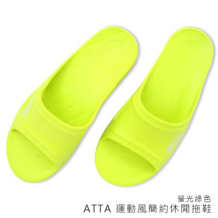 【333家居鞋館】扁平足推薦★ATTA 運動風簡約休閒拖鞋-螢光綠色