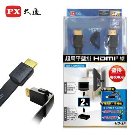 《PX大通》 HDMI 2M超扁平壁掛線 HD-2F