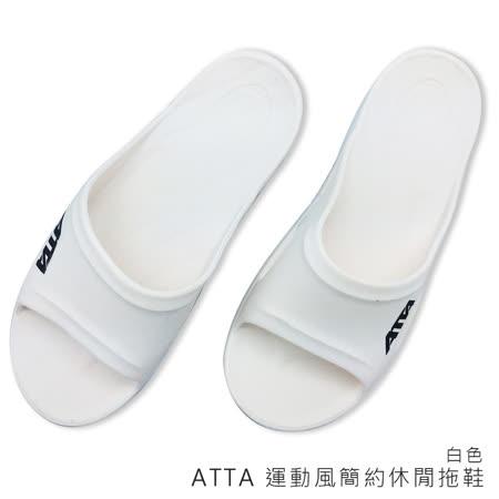 【333家居鞋館】扁平足推薦★ATTA 運動風簡約休閒拖鞋-白色