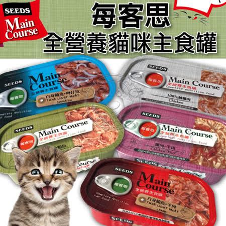 惜時Seeds》每客思全營養主食貓罐多種口味-115g*24罐