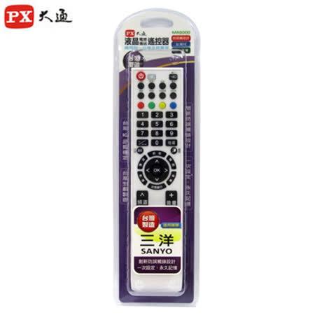 《PX大通》三洋SANYO 全機型電視遙控器 MR8000