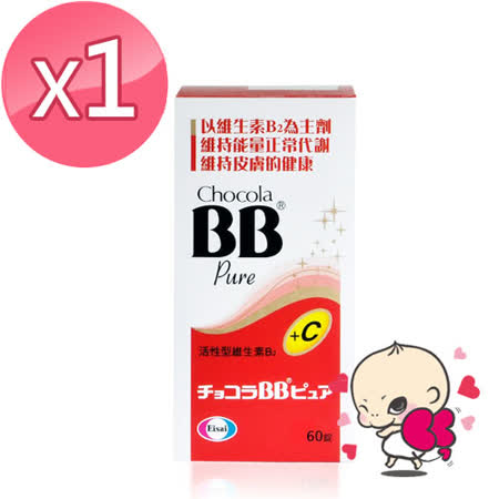 【Eisai-日本衛采】ChocolaBB 俏正美 BB pure (60錠)