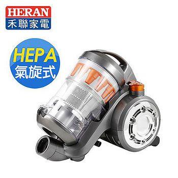 HERAN禾聯 多孔離心力吸力不減吸塵器 EPB-275