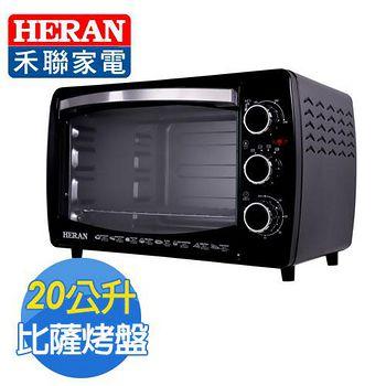 HERAN禾聯 20L三旋鈕電烤箱 HEO-2001BGH