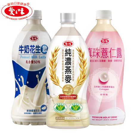 【愛之味】純濃燕麥/真珠薏仁露/牛奶花生飲任選4箱(880ml*12入/箱)