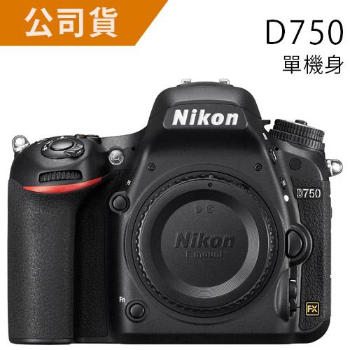Nikon D750 單機身 全片幅數位單眼相機(公司貨) - 送64G+專用鋰電池+減壓背帶+快門線+大吹球+拭鏡筆+清潔布