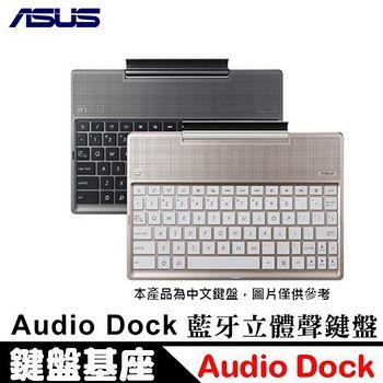 ASUS 華碩Audio Dock Z300 原廠藍牙立體聲鍵盤(黑色/金色) 【送Z300專用保護貼】