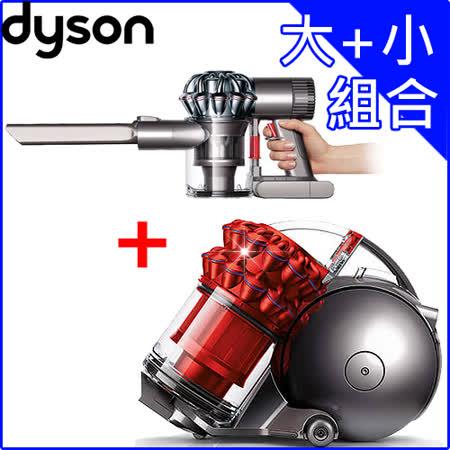【超殺大+小組合】dyson Ball fluffy+ 絢麗紅圓筒式吸塵器+ DC61無線手持吸塵器