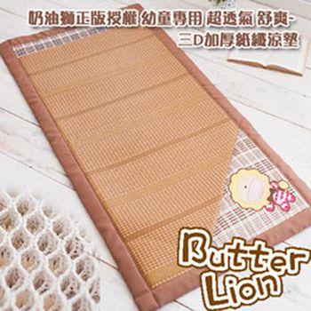 奶油獅 歡笑格紋MIT-加厚挑高三D透氣紙纖嬰兒涼蓆墊 (大)70*130CM
