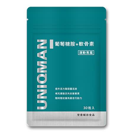 UNIQMAN 葡萄糖胺_軟骨素(30顆/袋)
