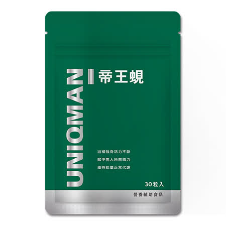UNIQMAN 帝王蜆 膠囊食品(30顆/袋)
