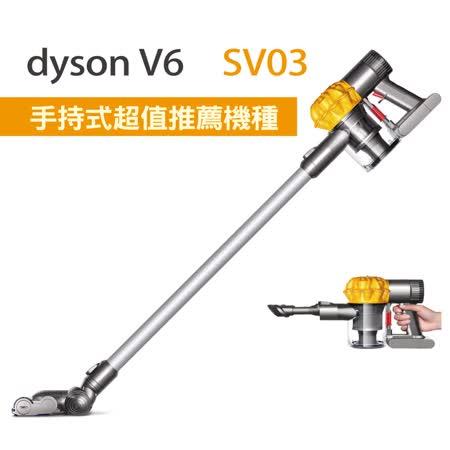 【送fluffy吸頭+壁掛架+床墊吸頭】dyson V6 SV03 無線手持式吸塵器 琉璃黃