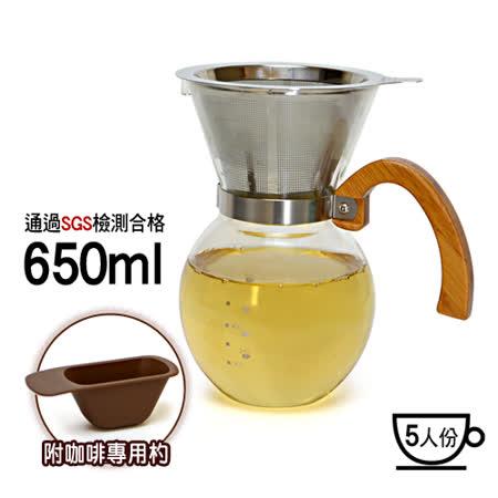 【百貨通】多功能咖啡茶手沖壺650ml