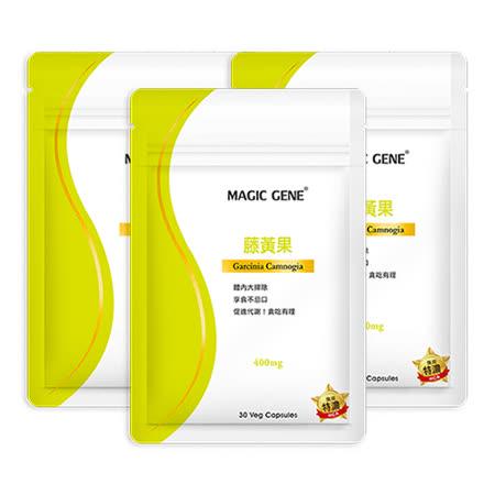 Magic Gene 藤黃果膠囊食品(30顆/包)3包組