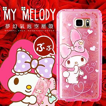 三麗鷗  My Melody 美樂蒂 Samsung Galaxy Note7 夢幻氣泡空
