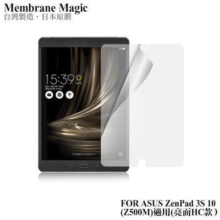 魔力 ASUS ZenPad 3S 10 (Z500M) 高透光抗刮螢幕保護貼
