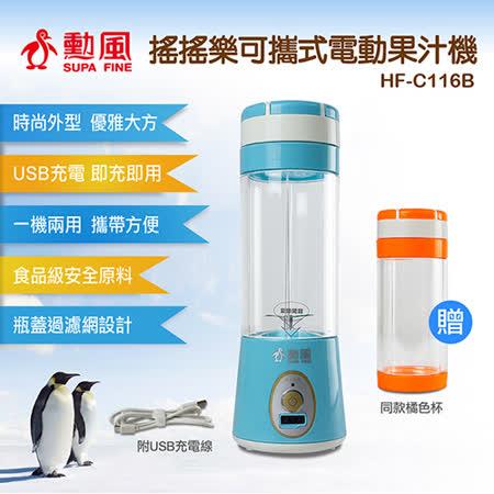 【勳風】搖搖樂分離式電動隨行果汁機(HF-C116B 藍) 贈果汁杯
