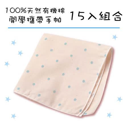 聖哥Newstar-MIT有機棉紗手帕15入優惠組~開學必備 兒童好用棉紗手帕