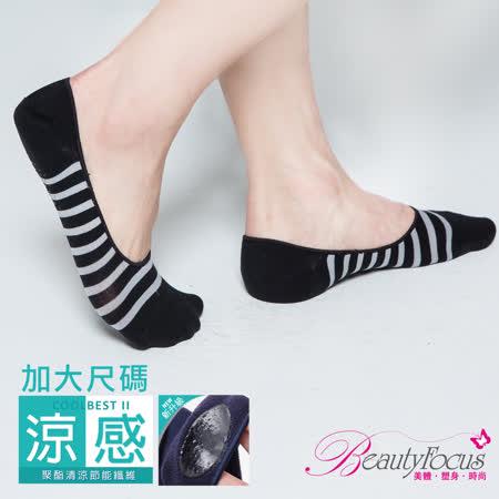【BeautyFocus】加大款後跟凝膠涼感隱形止滑襪/條紋-1520黑色