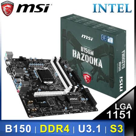MSI 微星 B150M BAZOOKA LGA1151 主機板《原廠註冊四年保固》