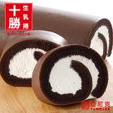 亞尼克菓子工房十勝生乳捲_特黑巧克力(任選)