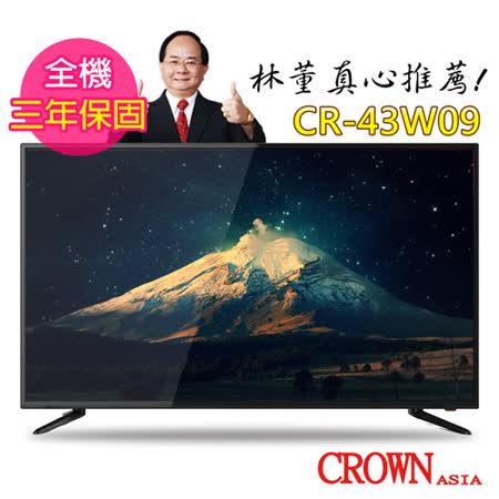皇冠CROWN 43型HDMI多媒體數位液晶顯示器+數位視訊盒(CR-43W09)