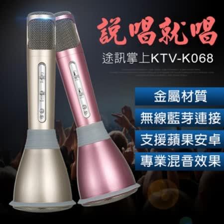 【團購2入組】途訊無線藍芽KTV掌上型麥克風K068 金/粉
