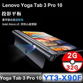Lenovo Yoga Tab 3 Pro 10 YT3-X90F 10.1吋四核QHD投影平板2G/32G 【送鋼化玻璃貼+專用皮套】