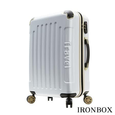 【IRONBOX】光速疾風 - 28吋碳纖維紋PC鏡面拉鍊行李箱(珍珠白)