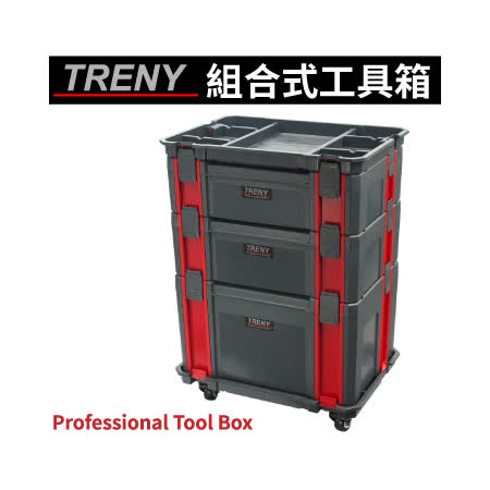 TRENY组合式工具箱