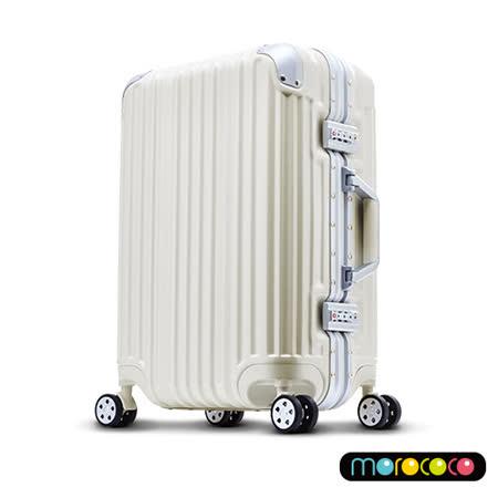 【MOROCOCO】絢光晶燦-20吋PC鋁框行李箱(象牙白)
