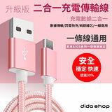 【團購】dido shop-雙面二合一快速傳輸充電線(EB045)-2入組