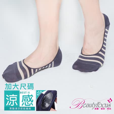 【BeautyFocus】加大款後跟凝膠涼感隱形止滑襪/條紋-1520深灰色