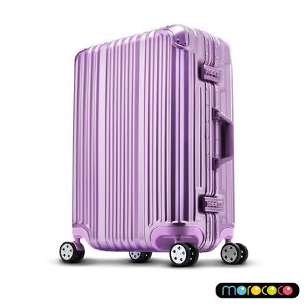 【MOROCOCO】絢光晶燦-20吋PC鋁框行李箱(女神紫)